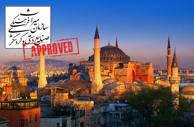 تور ترکیه آزاد شد