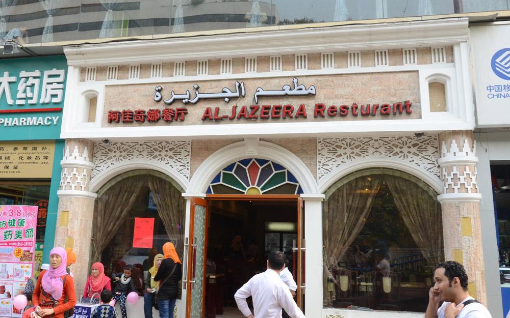 رستوران های حلال، عربی، ترکی و اسلامی گوانجو