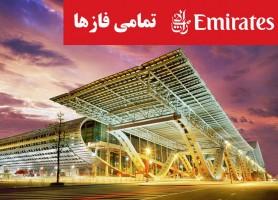 تور لاکچری گوانجو برای هر 3 فاز با پرواز امارات در هتل 5* پاییز 96