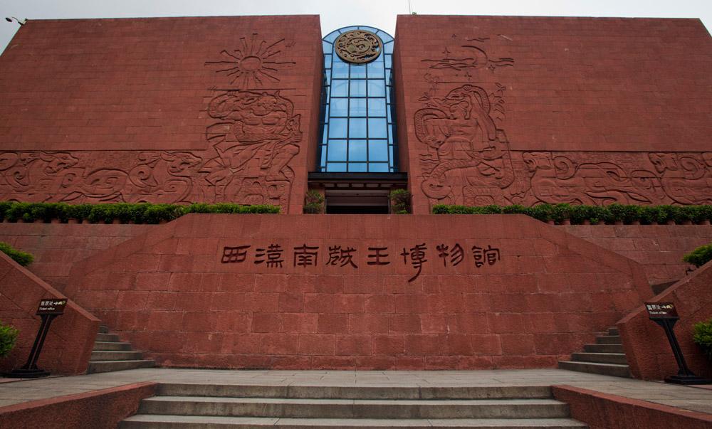 موزه مقبره پادشاه نان یوئه، گوانگجو، چین