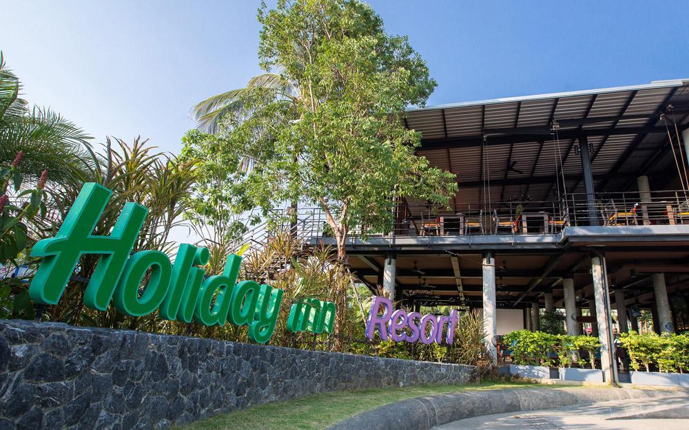 هتل هالیدی این ریزورت کرابی (تایلند)